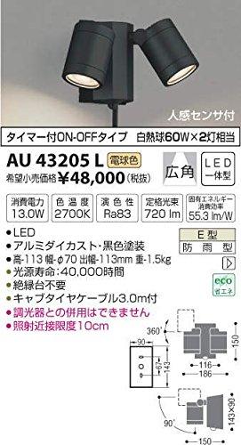 最新エルメス AU43205L B01GCAYBQK 電球色LED人感センサ付ウトドアスポットライト AU43205L B01GCAYBQK, T-ALPHA:7fc6b6ba --- a0267596.xsph.ru