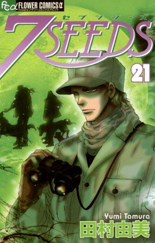 7SEEDS(21) (フラワーコミックスα)