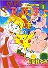 Pokemon, tome 1 par Tsukirino