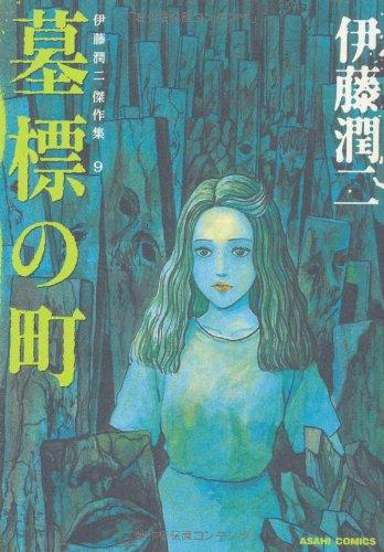 伊藤潤二傑作集9: 墓標の町 (朝日コミックス)