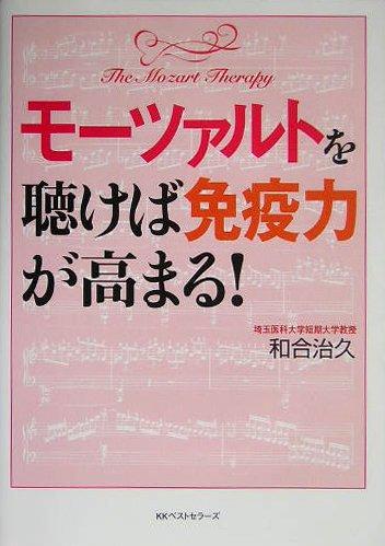 Download Mōtsuaruto o kikeba men'ekiryoku ga takamaru Text fb2 book