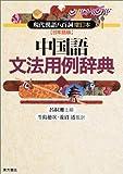 中国語文法用例辞典―『現代漢語八百詞増訂本』日本語版