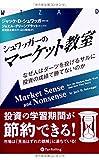 Shuwagga no maketto kyoshitsu : Naze hito wa datsu o nageru saru ni toshi no seiseki de katenai noka.