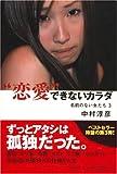 """""""恋愛""""できないカラダ―名前のない女たち〈3〉 (名前のない女たち (3))"""