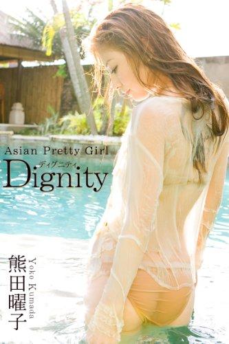 Asian Pretty Girl -Dignity-Yoko Kumada (Japanese Edition) 51WGAWDTEXL