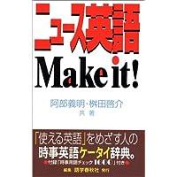ニュース英語 Make it!