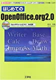 はじめてのOpenOffice.org2.0―ワープロ・表計算・プレゼンテーション・データベース・図形描画ソフトを使いこなす! (I・O BOOKS)