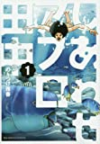 しあわせアフロ田中 1 (ビッグコミックス)