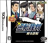 Gyakuten Saiban: Mask Vision Murder Case (Best Price) / Phoenix Wright: Ace Attorney [Japan Import]