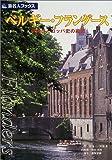 旅名人NO.68 ベルギー・フランダース第3版 (旅名人ブックス)