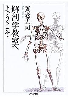 謎の解剖学者ヴェサリウス (ちく...