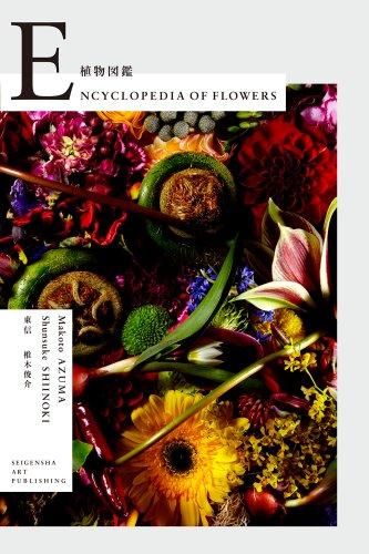 Encyclopedia of Flowers - Shokubutsu Zukan