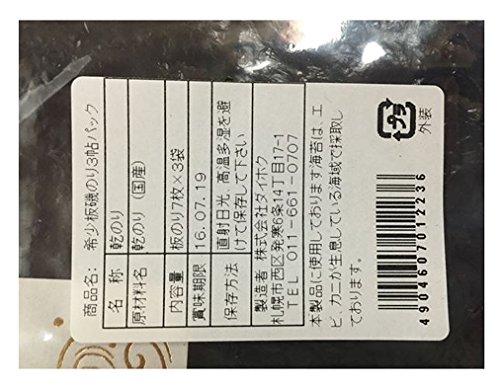 Daihoku Kumamoto Prefecture rare plate rocky ride 21 sheets