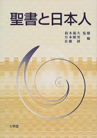 聖書と日本人 (宝積比較宗教・文化叢書)