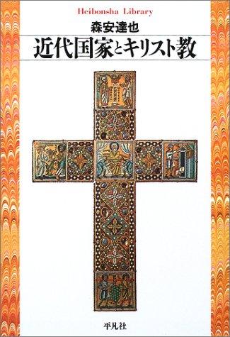 近代国家とキリスト教 (平凡社ライブラリー)