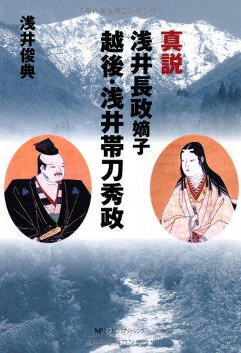 Shinsetsu asai nagamasa chakushi echigo azai tatewaki hidemasa.