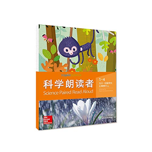 科学朗读者(1-4 生长·动植物生长需要什么)