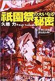 祇園祭の大いなる秘密―日本神仏祭祀の謎を読み解く