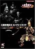 Sangokushi Senki 2 Complete Guide