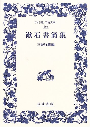 漱石書簡集 (ワイド版岩波文庫)