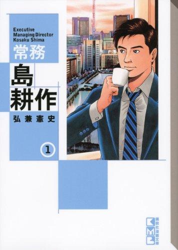 常務 島耕作(1) (講談社漫画文庫)