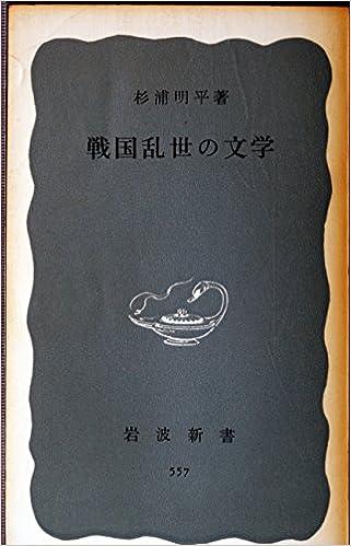 戦国乱世の文学 (1965年) (岩波...