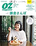 OZmagazine 2019年 5月号No.565 鎌倉 (オズマガジン)