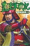 豊臣軍戦記〈2〉姫路城強襲戦 (歴史群像新書)
