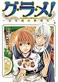グ・ラ・メ! 4―大宰相の料理人 (BUNCH COMICS)