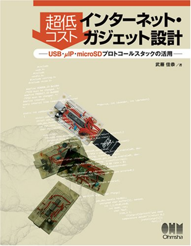 Use of ultra-low-cost Internet gadgets design-USB ~ µIP ~ microSD protocol stack (2008) ISBN: 4274501868 [Japanese Import] ()