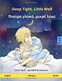 Sleep Tight, Little Wolf – Ónira khlyká, mikré lýke. Bilingual children's book (English – Greek)