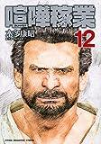 喧嘩稼業(12) (ヤンマガKCスペシャル)