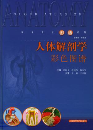 Colour Atlas Anatomy pdf