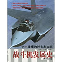 戰斗機發展史