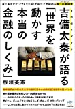 ゴールドマン•ファミリーズ•グループが認める唯一の承認者(フラッグシップ) 吉備太秦(きびのうずまさ)が語る「世界を動かす本当の金融のしくみ」 地球経済は36桁の天文学的数字《日本の金銀財宝》を担保に回っていた
