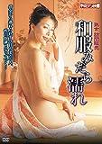 熟女訪問販売 / 和服みだら濡れ [DVD]