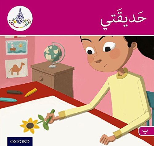 Download Arabic Club Readers: Pink Band: My Garden (Arabic Club Pink Readers) PDF