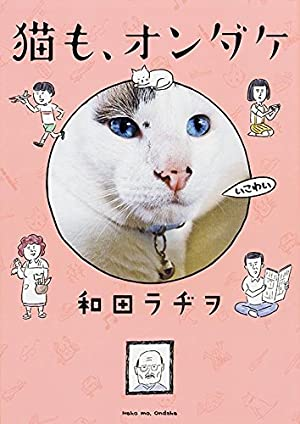 猫も、オンダケ[Blu-ray]