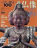 国宝仏像 ザ・極み 2018年 10/23 号 [雑誌]: 週刊ニッポンの国宝100 47 増刊