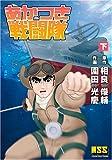 あかつき戦闘隊 下 (マンガショップシリーズ (13))
