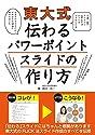 東大式伝わるパワーポイントスライドの作り方 / 東京大学工学部非常勤講師西川元一の商品画像