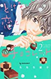 img - for Tokenai Ai to Chocolate #2              2  -Japanese edition- book / textbook / text book
