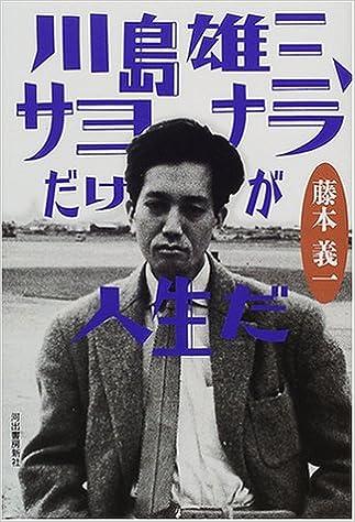 川島雄三、サヨナラだけが人生だ...