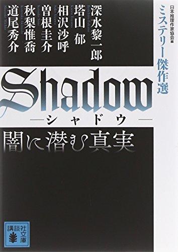 Shadow 闇に潜む真実 ミステリー傑作選 (講談社文庫)