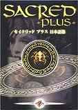 セイクリッドプラス 日本語版