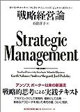 img - for Senryaku keiei ron book / textbook / text book