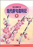 現代俳句歳時記 春 (ハルキ文庫)