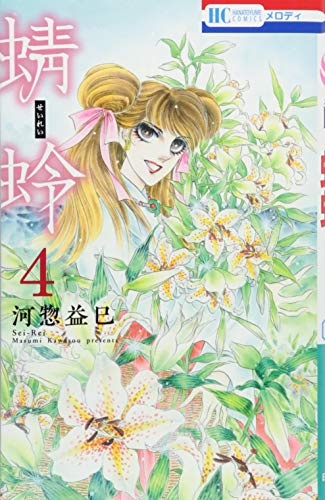 蜻蛉 4 (花とゆめCOMICS)