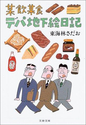 某飲某食デパ地下絵日記 (文春文庫)