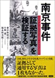 「南京事件「証拠写真」を検証する」東中野修道、小林 進、福永 慎次郎